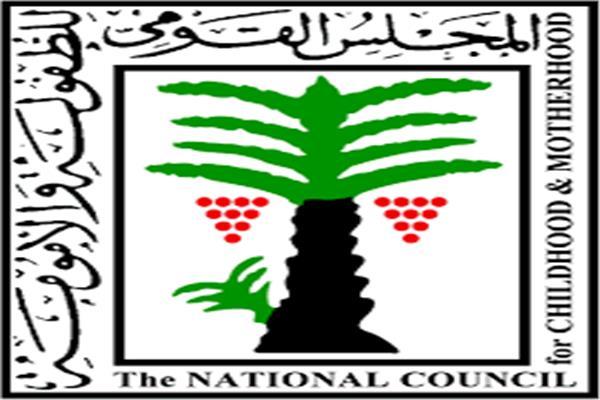 المجلس القومي للطفولة والامومة