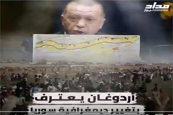 """""""أردوغان"""" يعترف بتغيير ديمجرافية سوريا"""