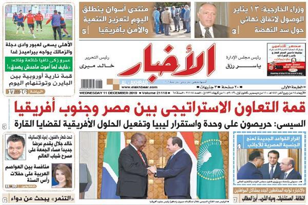 الصفحة الأولى من عدد الأخبار الصادر الأربعاء 11 ديسمبر