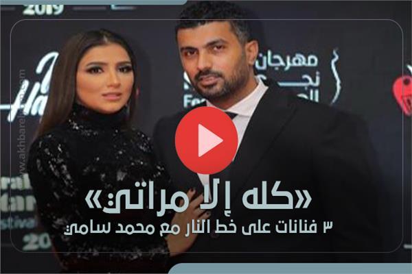 """فيديوجراف.. ثلاث فنانات علي خط النار مع محمد سامي رافعًا شعار """"كله إلا مراتي"""""""