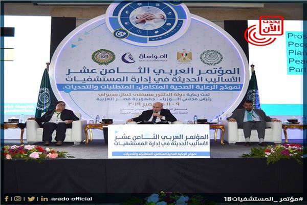 المؤتمر العربي الـ18 للأساليب الحديثة في إدارة المستشفيات