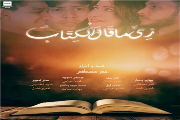 «زي ما قال الكتاب» بنادي السينما المستقلة بالقاهرة