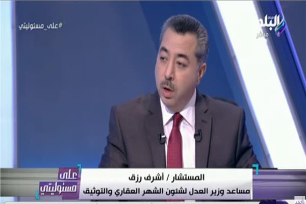 المسشار أشرف رزق مساعد وزير العدل