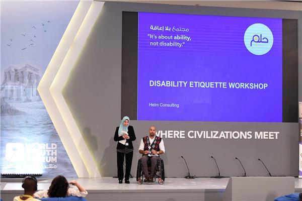 منتدى شباب العالم  ١٥ مليونا من ذوي الاحتياجات الخاصة يتحدون لتغيير الواقع