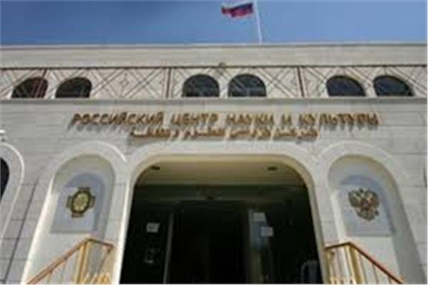 المركز الروسي للعلوم والثقافة