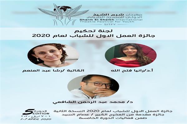 شرم الشيخ للمسرح الشبابي