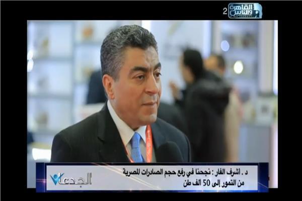 أشرف الفار أمين عام الأتحاد العربى للتمور