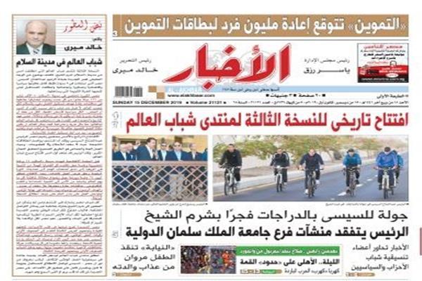 الصفحة الأولى من عدد الأخبار الصادر الأحد 15 ديسمبر