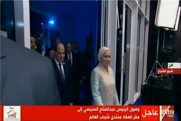 وصول الرئيس عبد الفتاح السيسي إلى مقر إنعقاد منتدى الشباب العالم