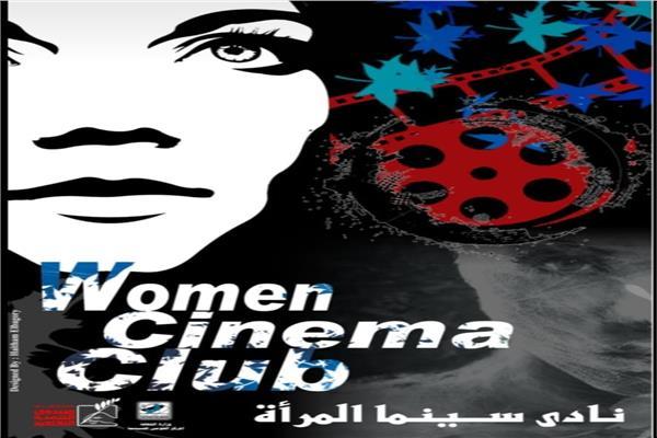 """""""نادي سينما المرأة"""""""