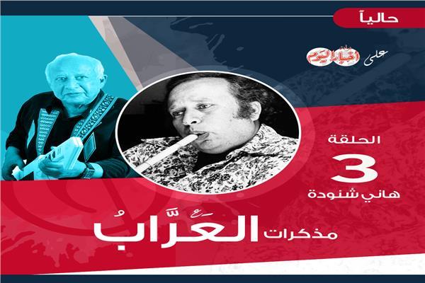 العراب هاني شنودة (3).. زوبعة نجيب محفوظ!