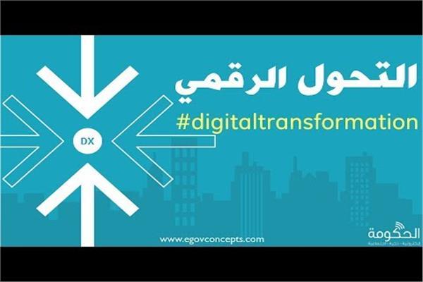 التحول الرقمي ركيزة الإصلاح الإداري