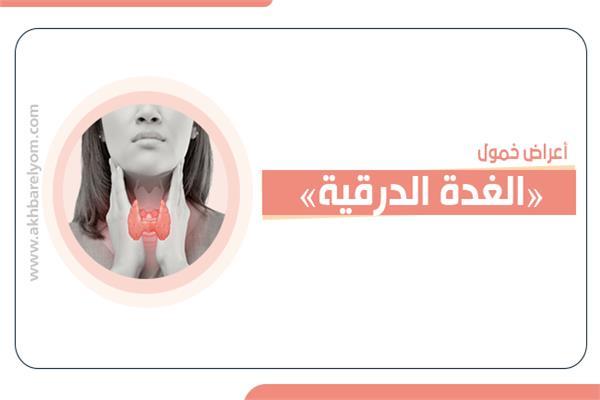 أعراض خمول «الغدة الدرقية»