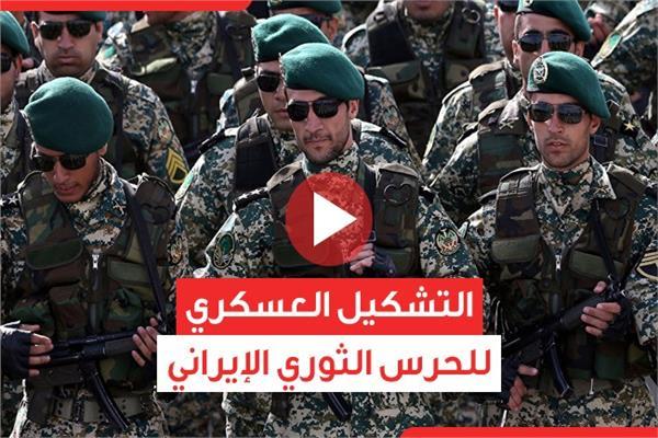 التشكيل العسكري للحرس الثوري الإيراني