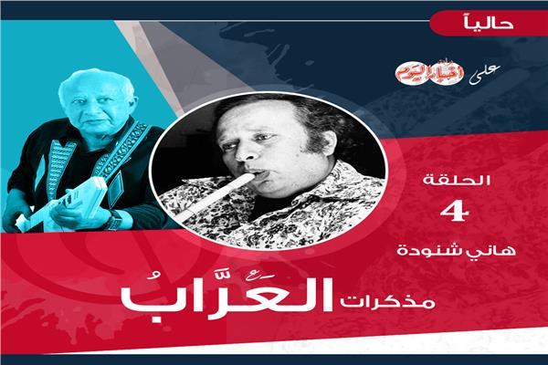 العراب هاني شنودة (4).. «أورج» حليم الذي أغضب أحمد فؤاد حسن