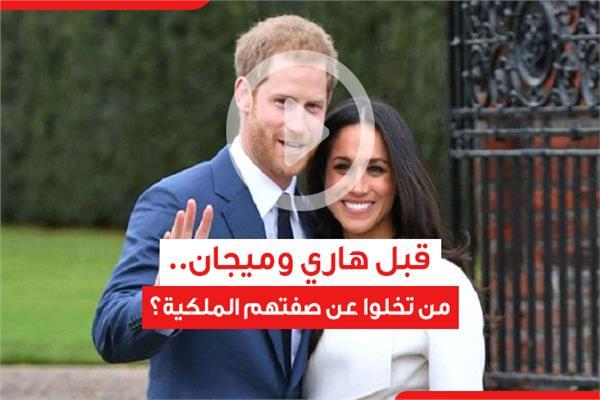 قبل هاري وميجان.. من تخلوا عن صفتهم الملكية؟