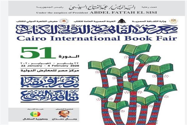 وزير الثقافة تقرر فتح ابواب معرض الكتاب