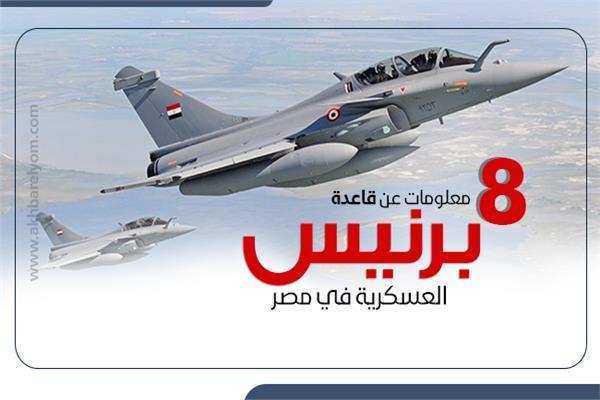 """8 معلومات عن قاعدة """"برنيس"""" العسكرية في مصر"""