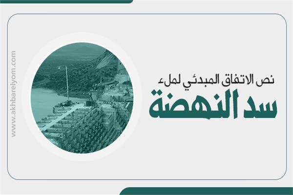إنفوجراف  نص الاتفاق المبدئي لملء سد النهضة