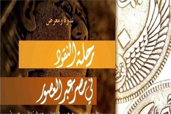 رحلة النقود في مصر عبر العصور