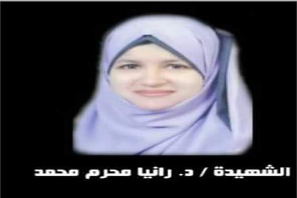 رانيا محرم محمد