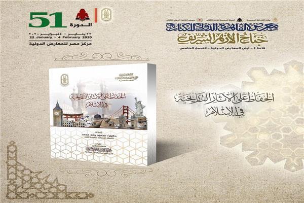 معرِض القاهرة الدوليّ للكتاب 2020