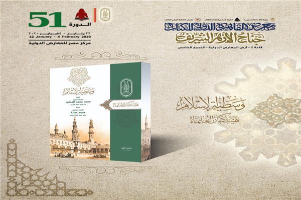 كتاب وسطية الإسلام