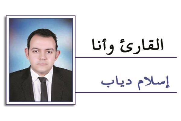 إسلام دياب