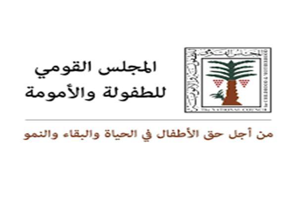 شعار المجلس القومي للأمومة والطفولة