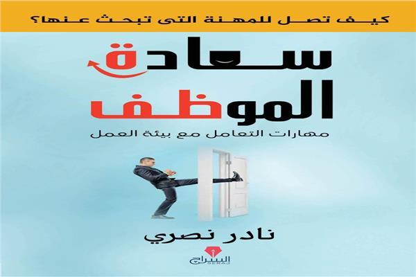 غلاف كتاب سعادة الموظف