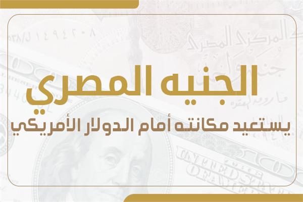 انفوجراف| الجنيه المصري يستعيد مكانته أمام الدولار الأمريكي