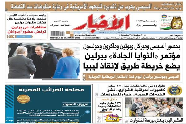 عدد جريدة الأخبار الصادر صباح الإثنين