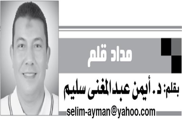 د. أيمن عبدالمغنى سليم