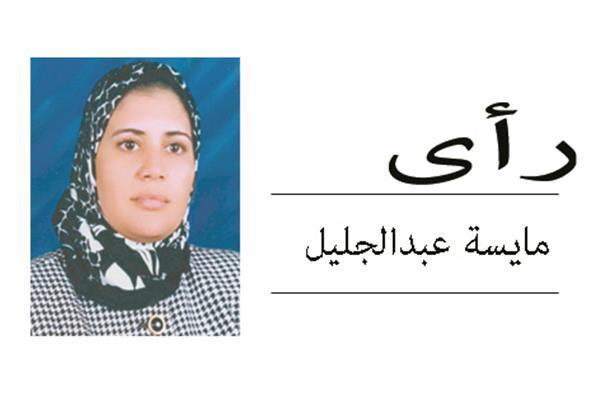 مايسة عبد الجليل