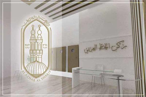 ركن الخط العربي