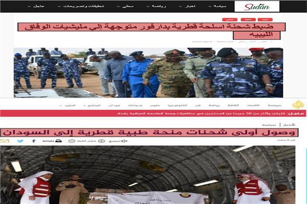 خبر قناة الجزيرة الكاذب