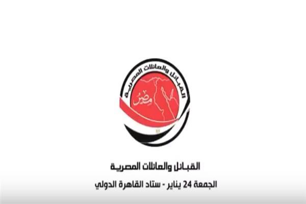 الجمعة.. احتفالية حاشدة لمجلس القبائل والعائلات المصرية في استاد القاهرة
