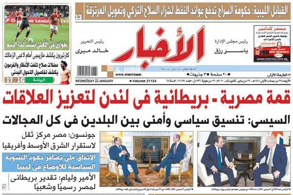 الصفحة الأولى من عدد الأخبار الصادر الأربعاء 22 يناير