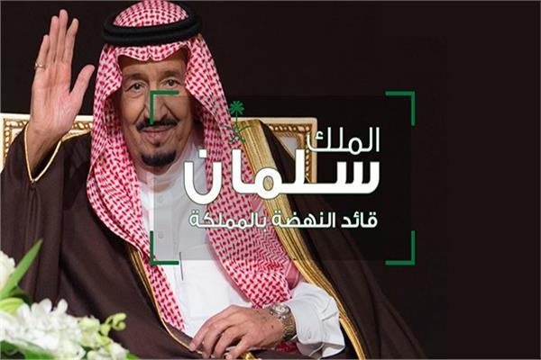 في ذكرى البيعة السادسة| الملك سلمان قائد النهضة في المملكة
