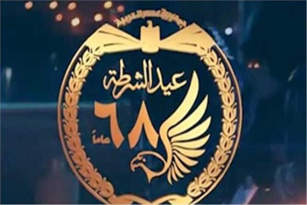 شعار احتفالية عيد الشرطة الـ68