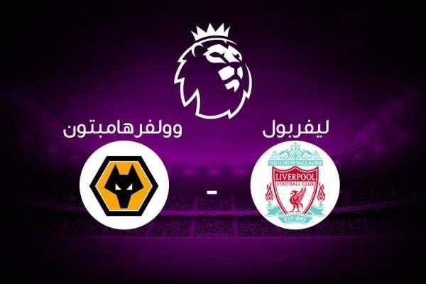 شعار فريقي ليفربول وولفرهامبتون