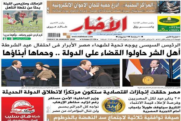 تقرأ في «الأخبار» الجمعة  الرئيس السيسي يوجه تحية لشهداء مصر الأبرار في احتفال عيد الشرطة