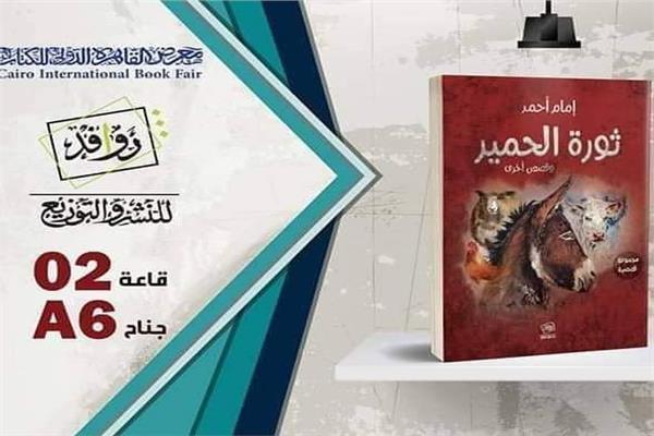 """حفل توقيع """"ثورة الحمير"""" في معرض الكتاب"""