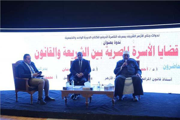 جناح الأزهر بمعرض القاهرة الدولي للكتاب