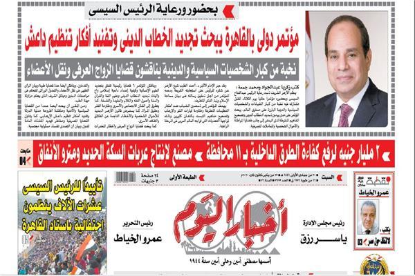 جريدة «أخبار اليوم» السبت