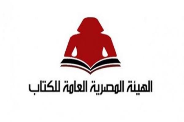 الهيئة العامة للكتاب