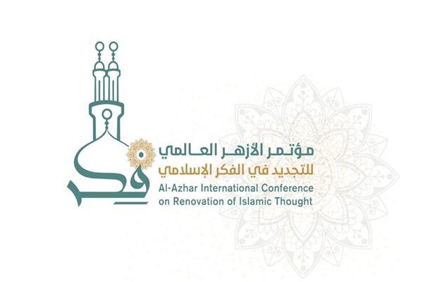 برعاية الرئيس السيسي.. الأزهر يعلن محاور مؤتمر التجديد في الفكر الإسلامي