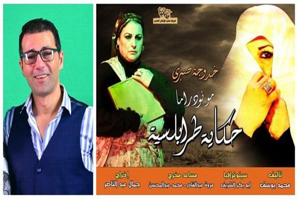 عرض «حكاية طرابلسية»