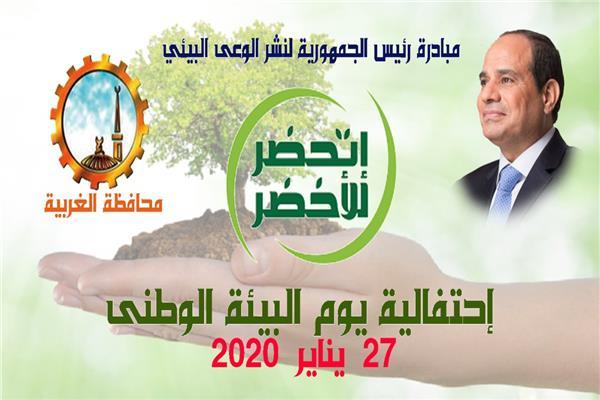 """محافظة الغربية تعلن تنفيذ """" أتحضر للأخضر .. طريق التنمية المستدامة """""""