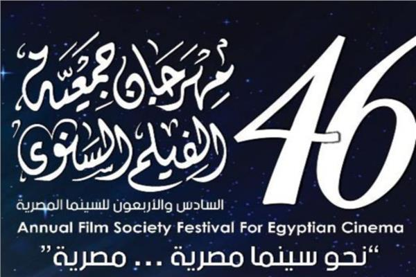 مهرجان جمعية الفيلم